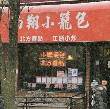 Nan Xiang Xiao Long Bao feature image