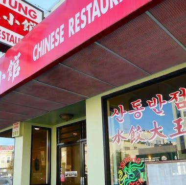San Tung Chinese Restaurant
